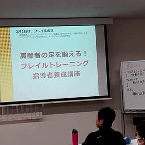 フレイルトレーニング講座